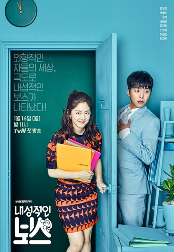 Kdrama Review My Shy Boss Blogging With Dragons